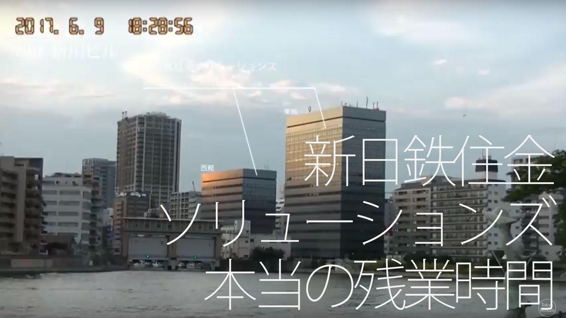 新日鉄住金ソリューションズWorkers_サムネ