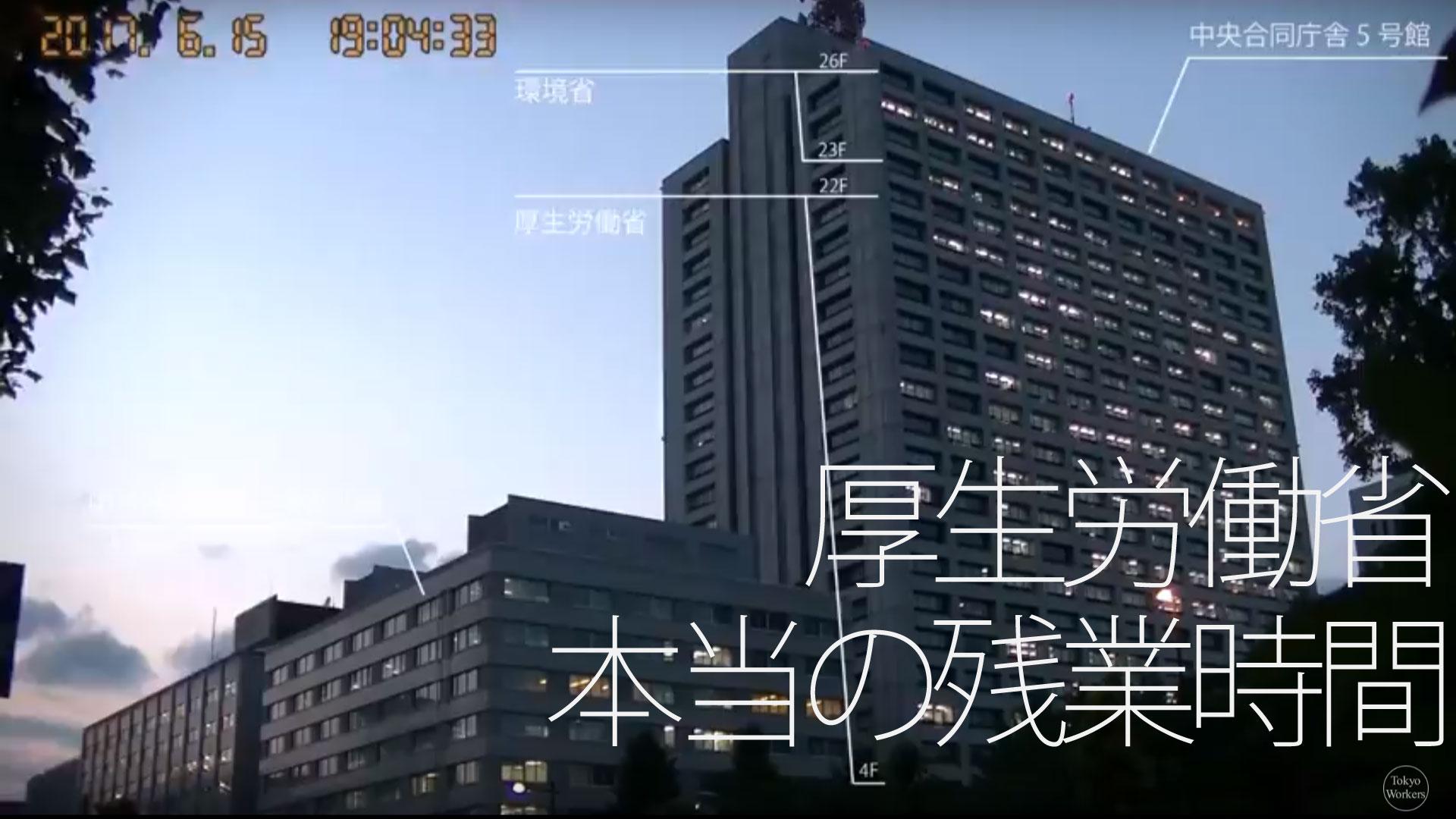 厚生労働省Workers_サムネ