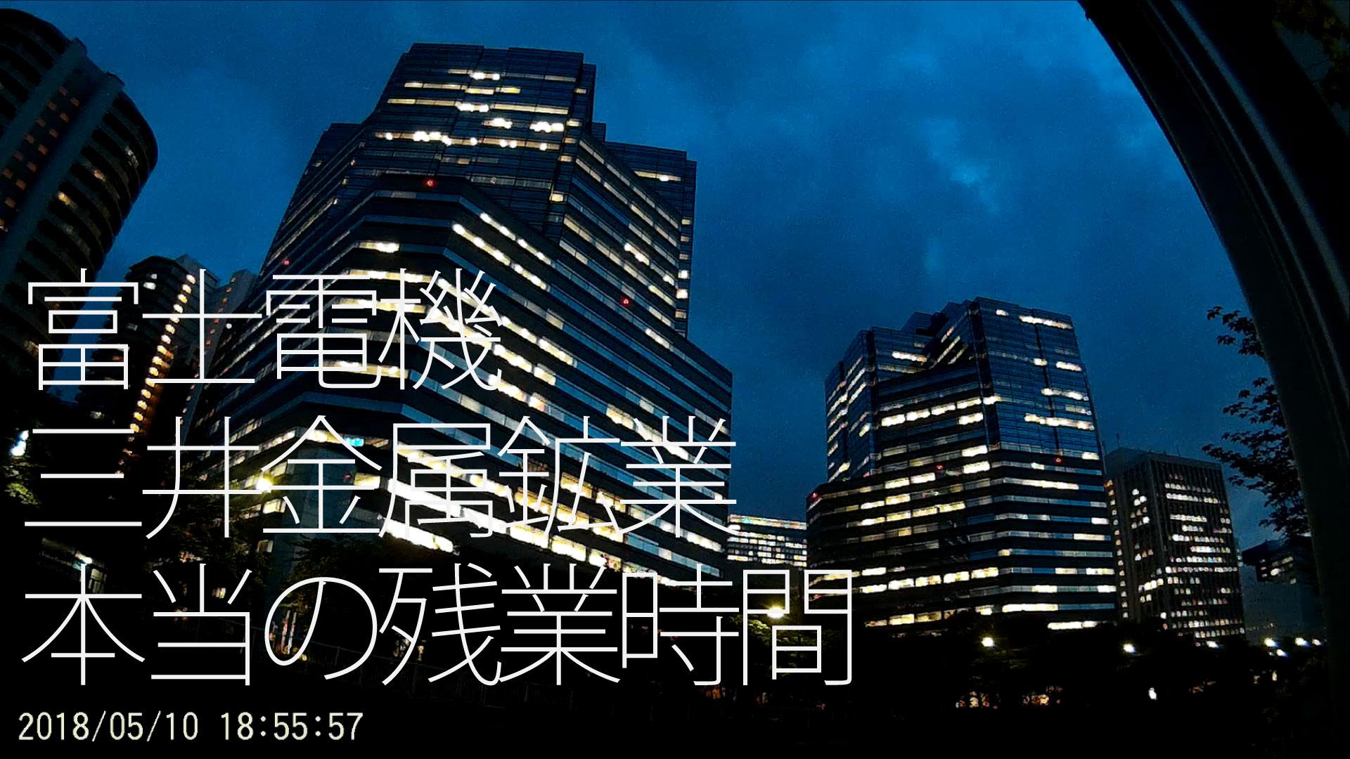 富士電機・三井金属鉱業Workers_サムネ