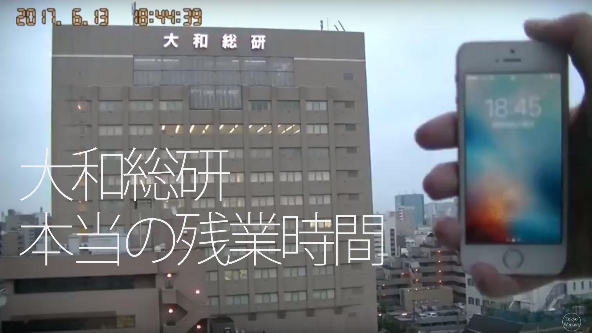 大和総研Workers_サムネ