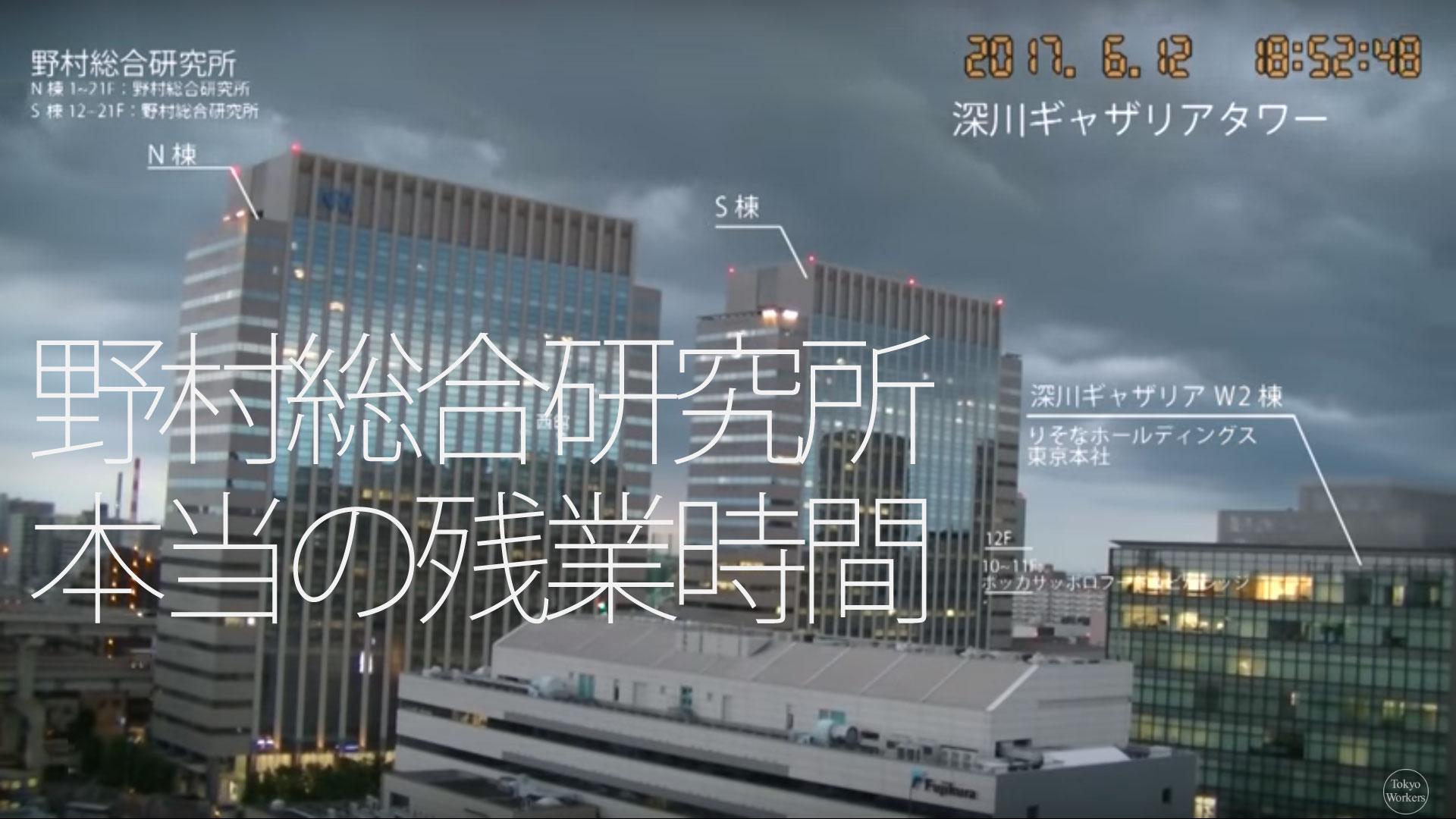 野村総合研究所Workers_サムネ