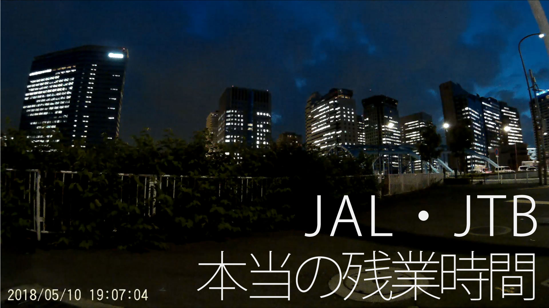 JAL・JTBWorkers_サムネ